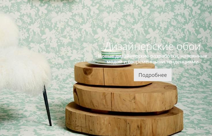 Стеклообои в Москве